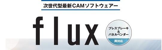flux_title_main1